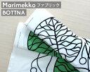 【全品ポイント5倍!/マラソン期間中(要エントリー)】選べる3色 マリメッコ ボットナ コットンファブリック(生地) marimekko BOTTNA (30cm以上から10cm単位で切り売り) [ネコポスなら送料無料] [ネコポス対応可(100cmまで)] 【布 はぎれ カットクロス】