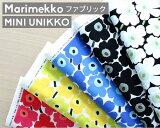 【エントリーでP5倍*マラソン期間】選べる10色 マリメッコ ミニウニッコ コットンファブリック(生地) marimekko MINI-UNIKKO (30cm以上から10cm単位で切り売り) [ネコポスなら送料無料] [ネコポス対応可(100cmまで)] 【布 はぎれ カットクロス】