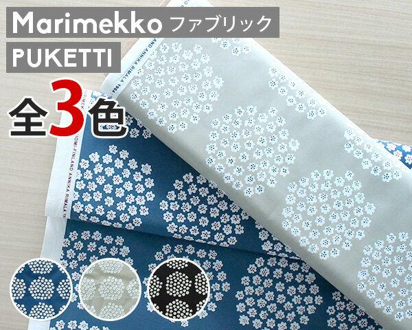 手芸・クラフト・生地, 生地・布 3 () marimekko PUKETTI (30cm10cm) (100cm)