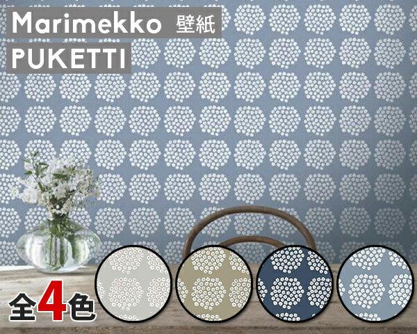 選べる4色 マリメッコ プケッティ 壁紙 幅53cm marimekko PUKETTI Marimekko4(限定シリーズ) 【輸入壁紙 Wallcoverings】