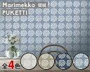 選べる4色 マリメッコ プケッティ 壁紙 幅53cm mar...