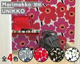【エントリーでP5倍*マラソン期間】選べる4色 マリメッコ ウニッコ 壁紙 幅70cm marimekko UNIKKO Essential(定番シリーズ) 【輸入壁紙 Wallcoverings】
