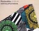 選べる2色 マリメッコ シイルトラプータルハ コットンファブリック(生地) marimekko SIIRTOLAPUUTARHA (30cm以上から10cm単位で切り売り) [ネコポスなら送料無料] [ネコポス対応可(100cmまで)] 【北欧 布】