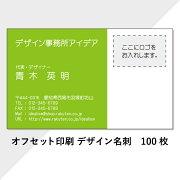 【オープン記念】【送料無料】【メール便】デザイン名刺100枚作成印刷【御社ロゴ挿入】【ビジネス】【片面フルカラー】【オフセット印刷】【黄金比】21001
