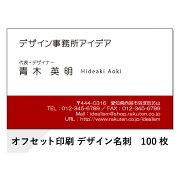【オープン記念】【送料無料】【メール便】デザイン名刺100枚作成印刷【ビジネス】【片面フルカラー】【オフセット印刷】【三分の一の法則】21002