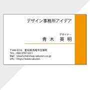 【オープン記念】【送料無料】【メール便】デザイン名刺100枚作成印刷【ビジネス】【片面フルカラー】【オフセット印刷】【白銀比】21005