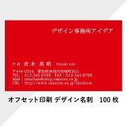 【オープン記念】【送料無料】【メール便】デザイン名刺100枚作成印刷【ビジネス】【個人】【片面フルカラー】【オフセット印刷】【青銅比】21006