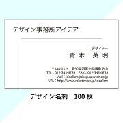 デザイン名刺100枚作成印刷【ビジネス】【モノクロ】【黄金比】com001