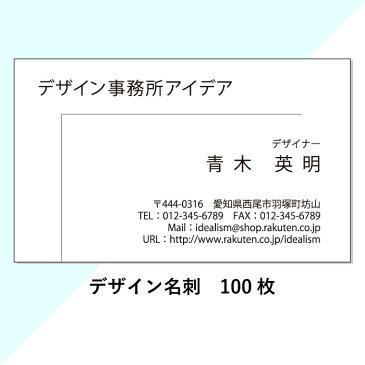 【送料無料】デザイン名刺 100枚 作成 印刷 91×55mm【ビジネス】【片面モノクロ】【オンデマンド印刷】【黄金比】com001【納期目安:3営業日】