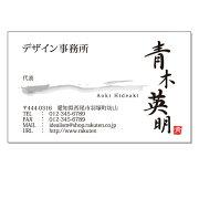 【オープン記念】【送料無料】デザイン名刺100枚作成印刷【和】【墨】【個人】【片面フルカラー】【オンデマンド印刷】【白銀比】com002