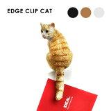 EDGE CLIP CAT エッジ クリップ キャット メモクリップ クリップ 猫 パラキート クリップホルダー ポストカード 文房具 カード立て かわいい おしゃれ あす楽