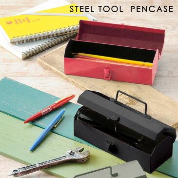 スチールツールボックスミニ STEEL TOOL BOX MINI ペンケース 眼鏡ケース ツールボックス 工具入れ メガネケース 筆箱 おもしろ おもしろ おしゃれ 工具箱 ギフト プレゼント あす楽