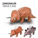 DINOSAUR ティッシュケース 恐竜 テッシュ箱 トリケラトプス ステゴザウルス