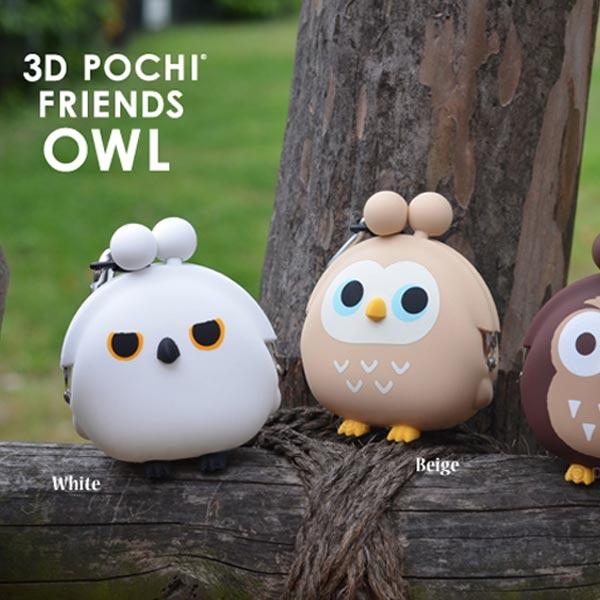 がまぐち 3D POCHI FRIENDS OWL 3Dポチ ふくろう コインケース シリコン がま口 小銭入れ フクロウ【送料無料】
