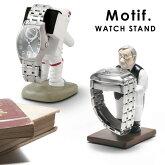 腕時計スタンドMotifWATCHSTANDセトクラフト腕時計スタンド台座収納ケースインテリアディスプレイギフト