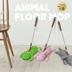 アニマルフロアモップでキレイにお掃除ANIMAL FLOOR MOP アニマルフロアモップ 可愛いアニマル...