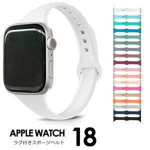【全機種対応】アップルウォッチ スポーツバンド スリム Apple Watch 取替 ベルト スポーツベルト シリコン バンド 着せ替え カスタム 腕時計 おしゃれ 38mm 40mm 42mm 44mm メンズ レディース