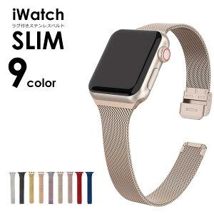 楽天スーパーセール【全機種対応】 アップルウォッチ バンド ステンレス スリム Apple Watch ベルト おしゃれ カジュアル ビジネス 取替 ミラネーゼ メッシュ 着せ替え カスタム 腕時計 38mm 40mm 42mm 44mm メンズ レディース AppleWatch series 6 5 4 3 2 1 SE