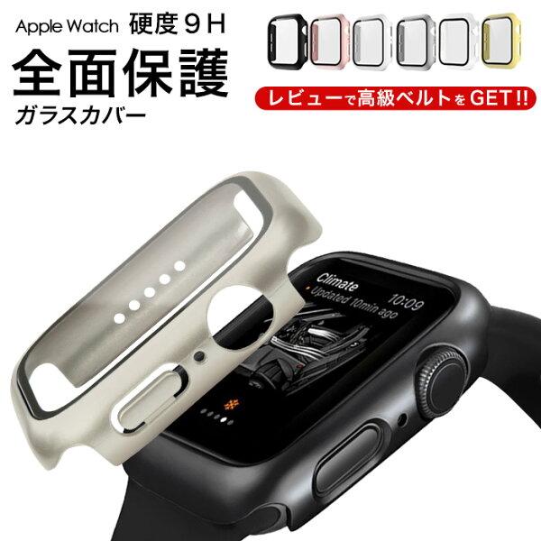 全機種対応 AppleWatch5ガラスカバーアップルウォッチ保護ケース保護フィルムケースポリカーボネートカバー強化ガラスAp