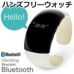 送料無料 bluetooth 腕時計 ハンズフリー通話 ブルートゥース Bluetooth iPhone4スマートフォン携帯電話対応 メンズ レディース 腕時計 ハンズフリー ブレスレット【メンズウォッチ】