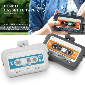 【送料無料】DOMO ドーモ カセットテープ コインケース シリコン がまぐち がま口 カードケース 名刺入れ 小銭入れ ポーチ 収納 あす楽