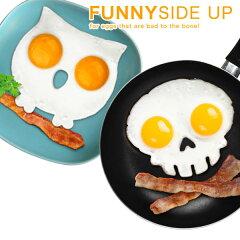 カンタン+ユニークな目玉焼き!朝食に会話も弾むフレッドのエッグモールド登場。スカル&オウ...