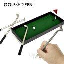GOLF SETS ゴルフセット ボールペン ゴルフコース アイアン ドライバー パター セット 遊べるボールペンセット /あす楽