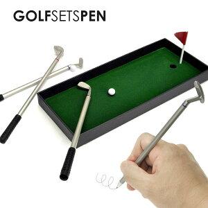 ゲームも出来る!リアルなゴルフセットモチーフのボールペンGOLF SETS ゴルフセット ボールペン...