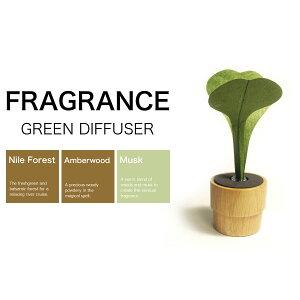 ルームフレグランス GREEN DIFFUSER 観葉植物フレグランス アロマオイル アロマデ…