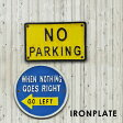 アイアンプレート メール便可 IRONPLATE 駐車禁止 サインプレート ドアプレート おしゃれ 看板 案内表示 鉄製 黄 青 あす楽