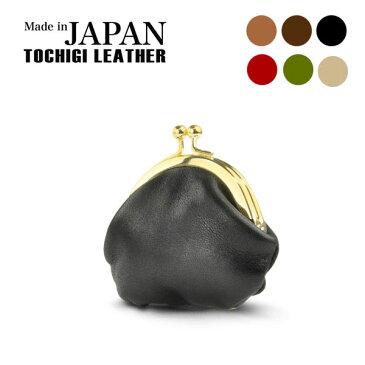 栃木レザー がま口 Sサイズ ガマ口 財布 がまくち コインケース gamaguti 小銭入れ 牛革 日本製 送料無料