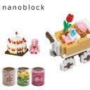 ナノブロック nanoblock ダイヤブロック ガールズギフトシリーズ おもちゃ玩具 /あす楽