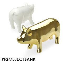 ブタ の おもしろ 貯金箱 おしゃれ なピギーバンクPIG OBJET BANK ピッグオブジェバンク Lサイ...