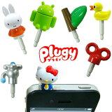 メール便可 Plugy プラギィ 携帯電話 スマートフォン iPhone の イヤホンジャック に差す アクセサリー ピアス スマホピアス /あす楽