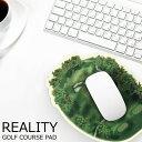 送料無料 マウスパッド REALITY GOLF COURSE PAD リアリティー ゴルフコース パッド フェルト素材の おしゃれ なマウスパッド