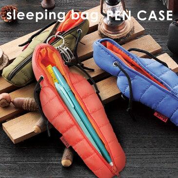 寝袋ペンケース 送料無料 おしゃれ ペンケース かわいい おもしろ ふでばこ 筆箱 カラビナ付 寝袋 アウトドア ギフト プレゼント あす楽