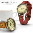 TIMES KITCHEN カプチーノ レディース 腕時計 タイムズキッチン レザーブレスウォッチ 日本製ムーブメント ハンドメイド 手作り ウォッチ アンティーク仕上げ 本革ベルト あす楽