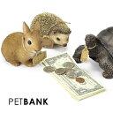 貯金箱 PET BANK ペットバンク アニマル 貯金箱 おしゃれ おもしろ 貯金箱 インテリア……