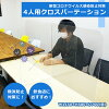 【コロナ対策グッズ】4人用クロス 飛沫防止パーテーションスタンド アクリル板 透...