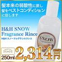 『H&H SNOW フレグランスリンス 250ml』