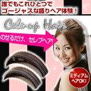 セレアップヘア(Cele-up Hair)★簡単・ヘアアレンジ・盛りヘアメイク!!アップヘアでパーティ...