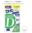 【定形外郵便】ディーエイチシー DHCビタミンD 30日分丈夫な体づくりやバリアパワーをサポート