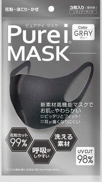 【定形外郵便・送料無料】ピュアアイ マスク(グレイ)3枚入り レギュラーサイズ