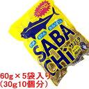 【お得な60gx5袋入り】【送料無料・沖縄除く】味源 サバチ(鯖チップス) 通常の30gx10個分です。 SABACHI