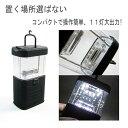 【定形外郵便・送料無料】ランタンLED 電池式ライト 角型黒 【震災・防災グッズ】