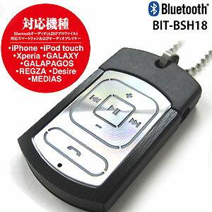 スマートホンで音楽を聞く方にお奨め!ワイヤレス・Bluetoothの音楽転送機能と、ハンズフリー機...
