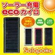 【送料無料!定形外郵便】ソーラーecoカイロ ソラポカ エコカイロ