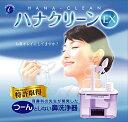 【送料無料!(沖縄除く)】鼻洗浄用 ハナクリーンEX (サーレMP30包付)【RCP】