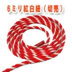 紅白ロープ 太さ6ミリ 紅白紐 アクリル製 切り売り