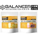 バランサー 510g 栄養補助食品 低糖質 高たんぱく 健康...